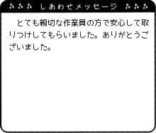 高知県 Y様からのしあわせメッセージ