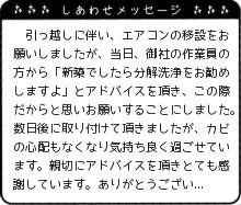 岡山県 Y様からのしあわせメッセージ