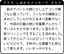岡山県 F様からのしあわせメッセージ