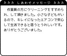大阪府 S様からのしあわせメッセージ