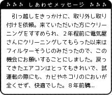 福井県 T様からのしあわせメッセージ