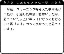 兵庫県 O様からのしあわせメッセージ