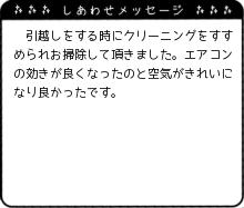 福岡県 S様からのしあわせメッセージ