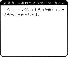 奈良県 M様からのしあわせメッセージ