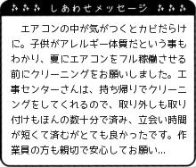 東京都 H様からのしあわせメッセージ