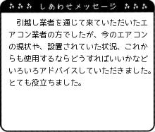 長崎県 I様からのしあわせメッセージ
