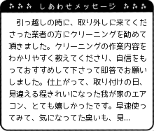 神奈川県 G様からのしあわせメッセージ