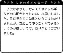 神奈川県 E様からのしあわせメッセージ